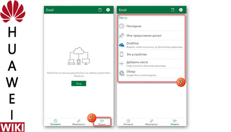 Как открыть xlsx на Android