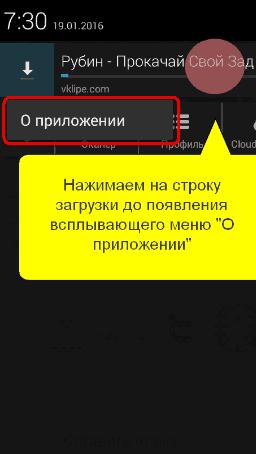 Как отменить загрузку в телефоне Андроид
