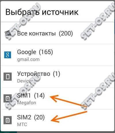 Как очистить сим карту на Андроиде