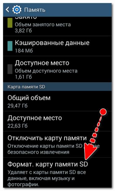 Как отформатировать карту памяти на Андроиде