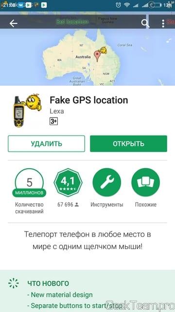 Как отправить геолокацию с Андроид в вацапе