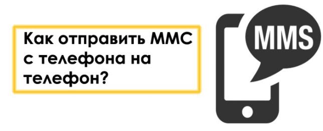 Как отправить ММС со смартфона на смартфон