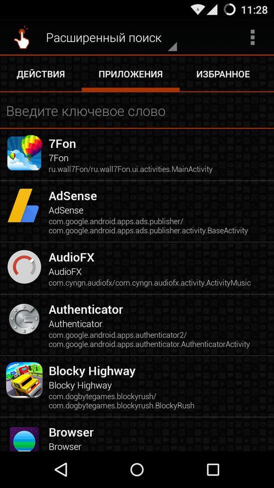 Как переименовать приложение на Андроид