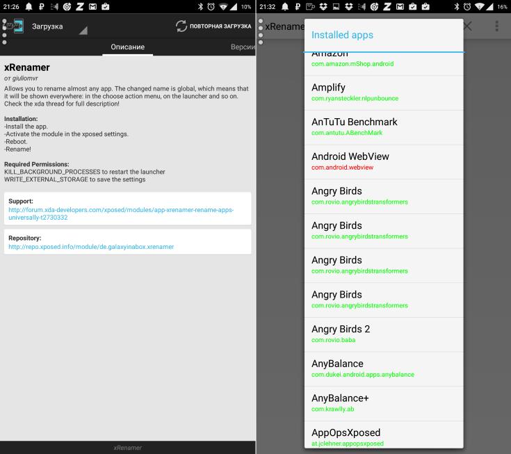 Как переименовать приложение на Андроид в настройках