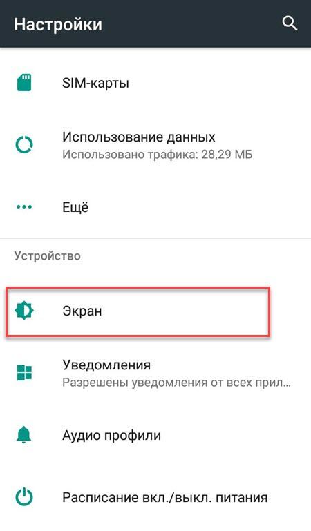 Как переместить часы на экране блокировки Андроид