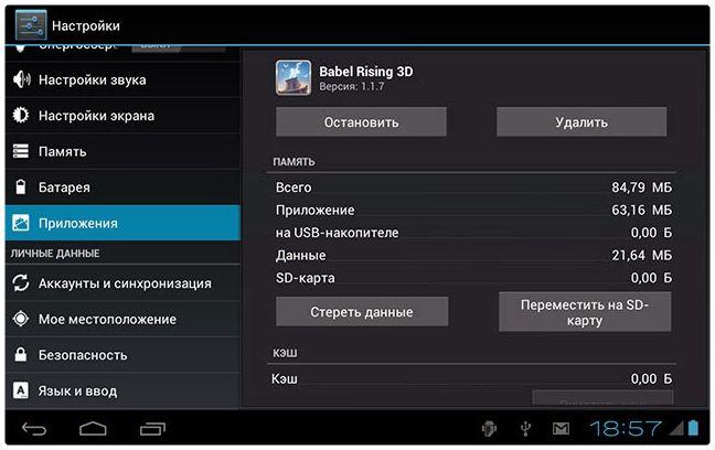 Как перенести приложение на сд карту анероид 5 0