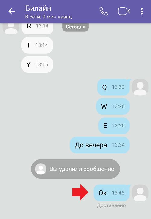 Как переслать сообщение в вк на Андроид