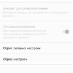 Как переустановить Андроид если забыл графический ключ