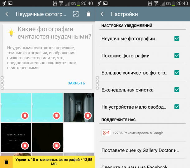 Как переустановить приложение галерея на Андроид