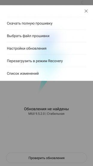 Как переустановить версию Андроида