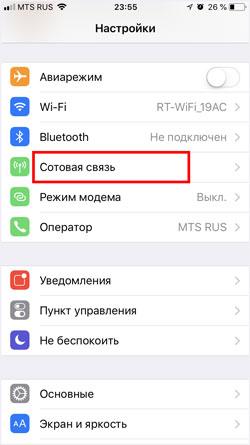 Как подключить интернет волна мобайл на Андроид