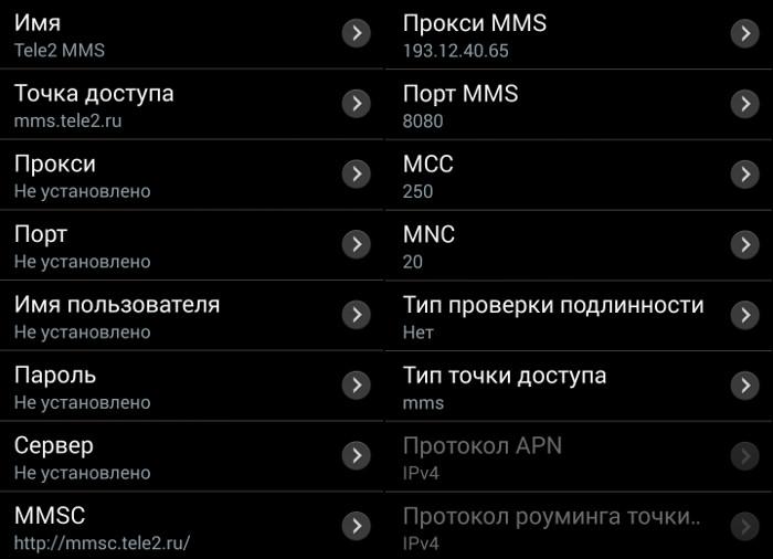 Как подключить ММС на Андроиде