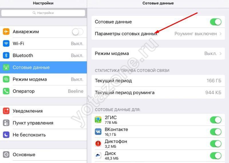 Как подключить модем yota к планшету Андроид