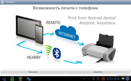 Как подключить принтер к планшету Андроид