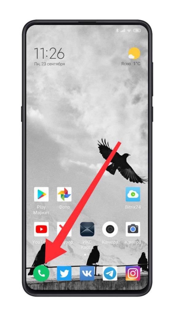 Как подключить вторую линию на телефоне Андроид