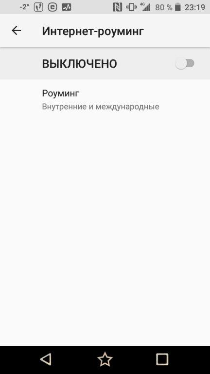 Как подключить роуминг на Андроиде