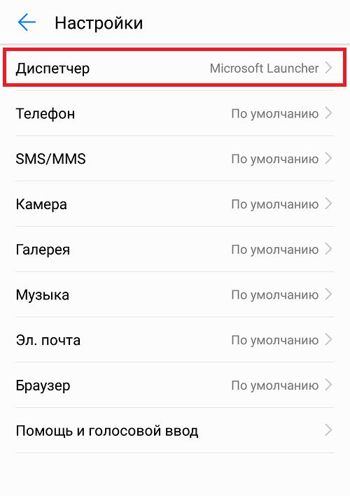 Как поменять лаунчер на Андроид 9