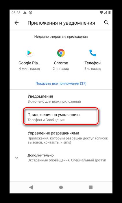 Как поменять лаунчер на Андроид