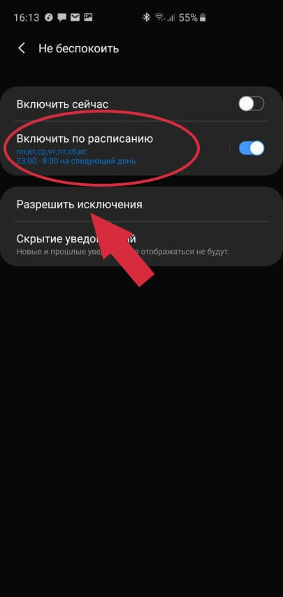 Как поменять местами иконки на Андроид