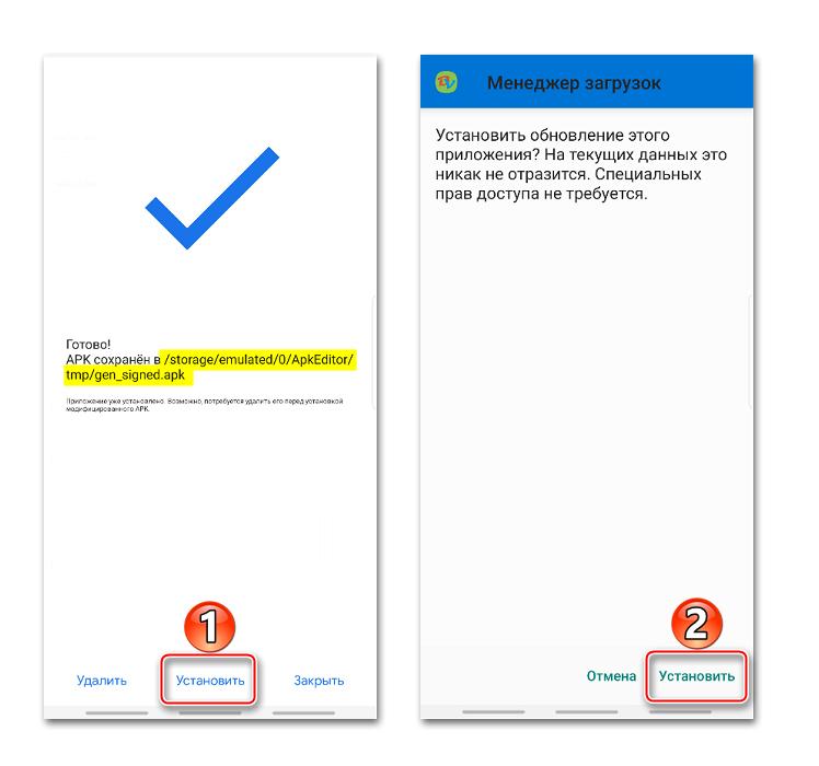 Как поменять название ярлыка на Андроид