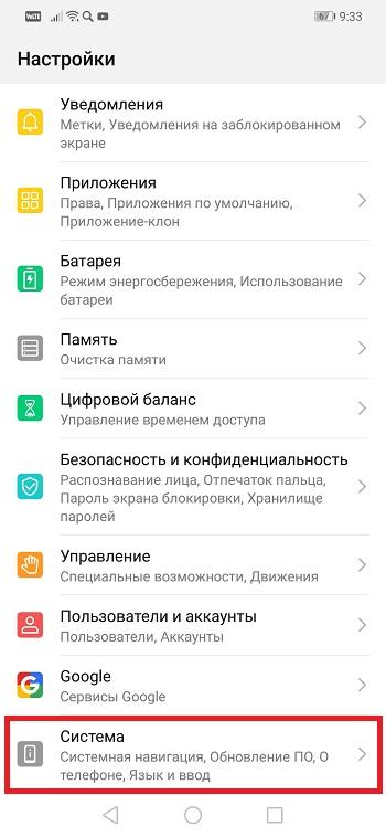 Как поменять страну Андроид 10
