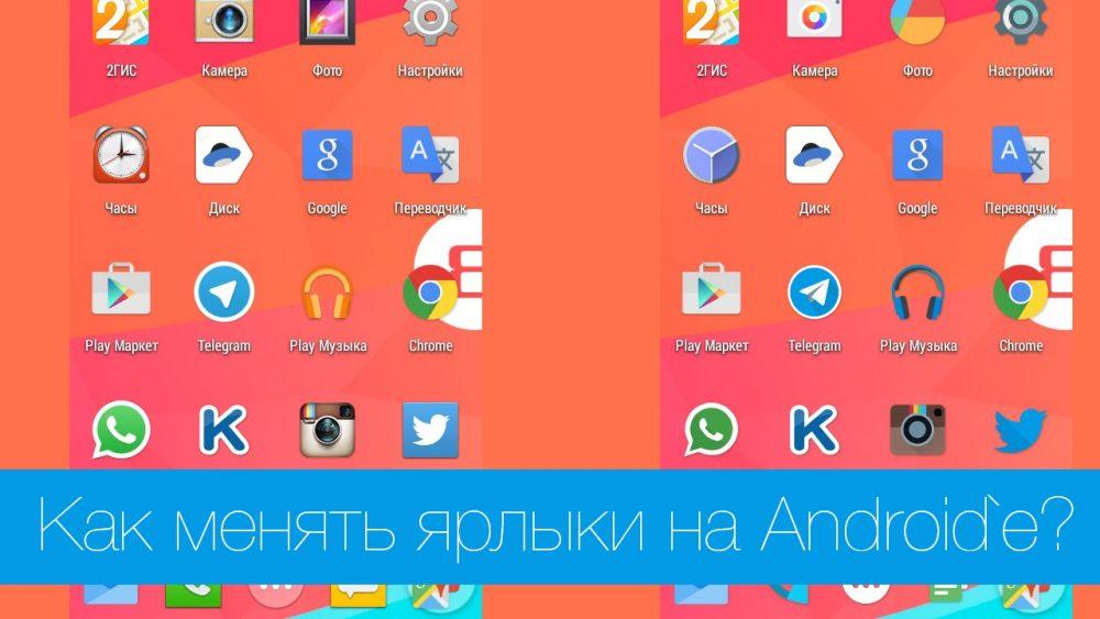 Как поменять значки на Андроиде