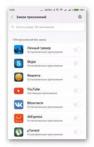 Как поставить пароль на папку в Андроиде