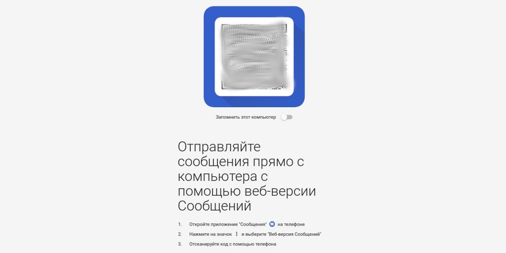Как с Андроида отправить СМС сообщение