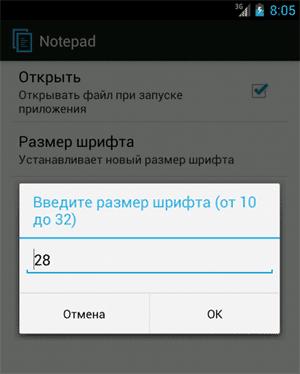 Как прочитать файл txt на Андроид