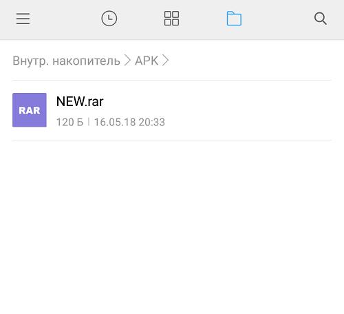 Как распаковать файл rar на Андроиде