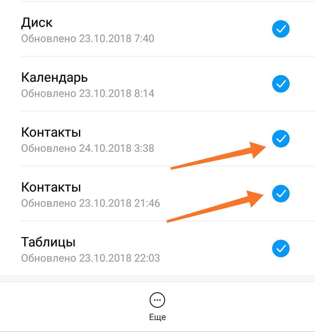 Как синхронизировать контакты Андроид с компьютером