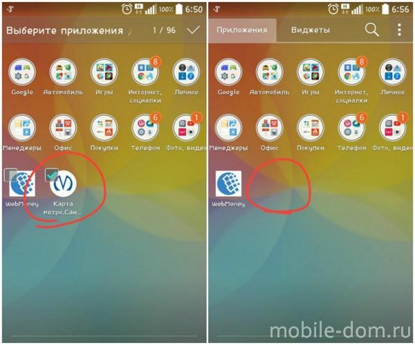 Как скрыть иконку приложения на Android
