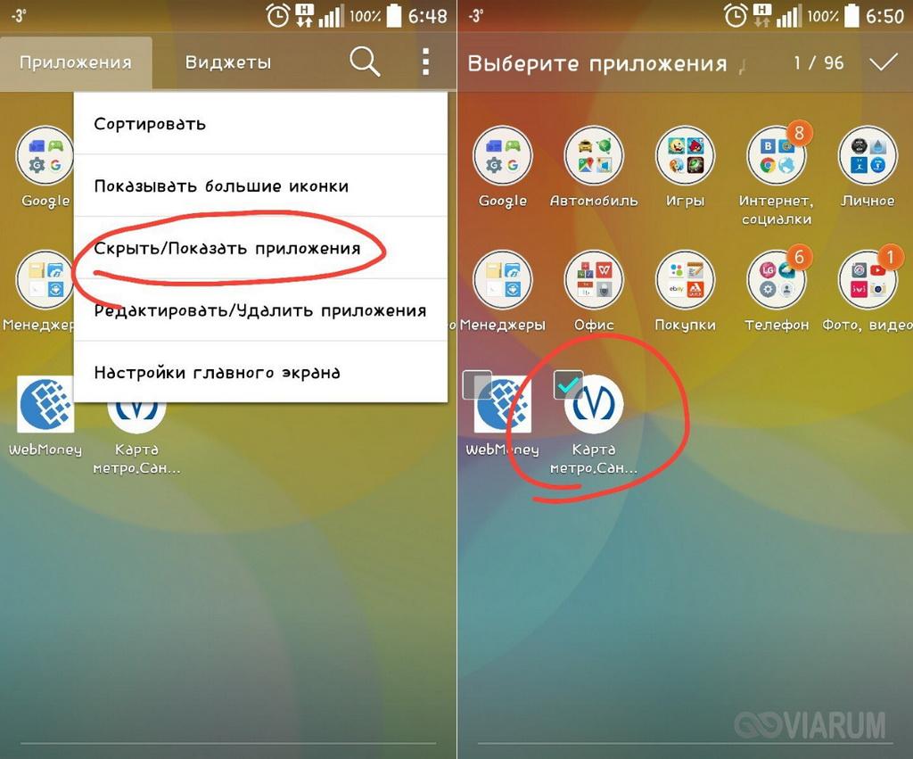 Как скрыть приложение Android 10