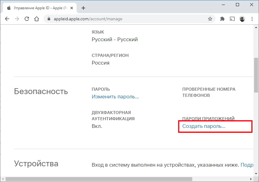 Как создать аккаунт icloud на Андроиде