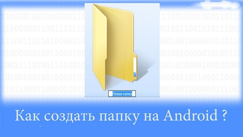 Как создать папку на планшете Андроид