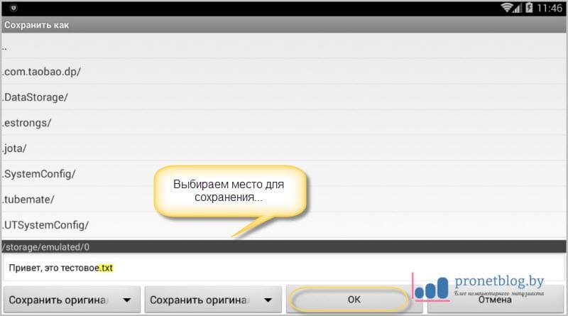 Как создать txt файл на Андроид