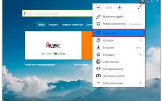 Настройка Дзен в Яндекс браузере
