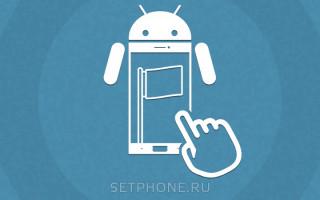 Как поменять страну в телефоне Андроид