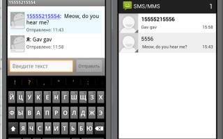 Как отправить сообщение с Андроида