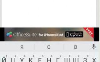 Как открыть word файл на Андроиде