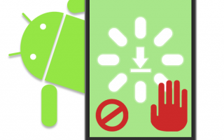 Как удалить зависшую загрузку на Андроиде