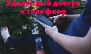 Как удаленно установить программу шпион на Андроид