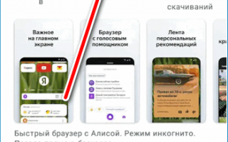 Как установить Яндекс браузер на Андроид бесплатно