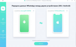 Как перенести whatsapp с Андроида на Айфон бесплатно 5s