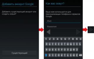 Как создать аккаунт плей маркет на Андроид