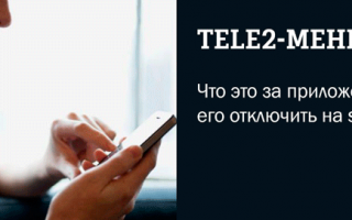Как удалить приложение теле2 меню на Андроид