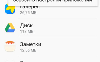 Как остановить загрузку файла на Андроид