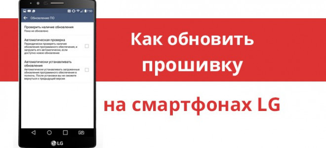 Как обновить Андроид на телефоне LG