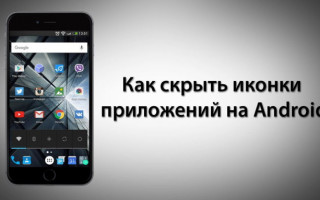 Как спрятать приложение на Андроид в системе