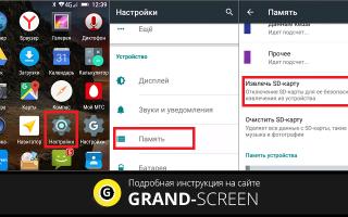 Как безопасно извлечь флешку из планшета Андроид